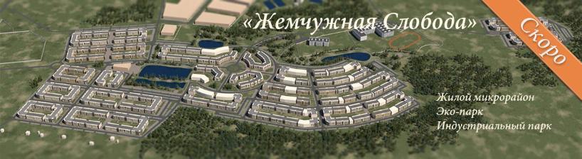 ЖК «Жемчужная слобода»