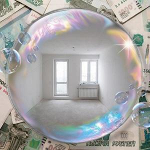 Ипотечный пузырь - комментарий ГК МИЦ