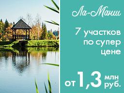 КП « Ла-Манш », Новая Рига, 57 км.
